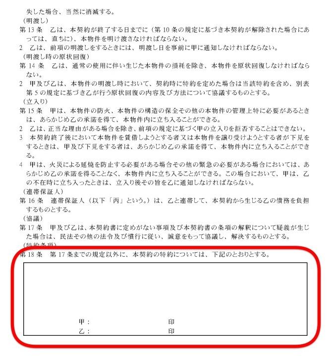 不動産Q&A|全日本不動産近畿流通センター