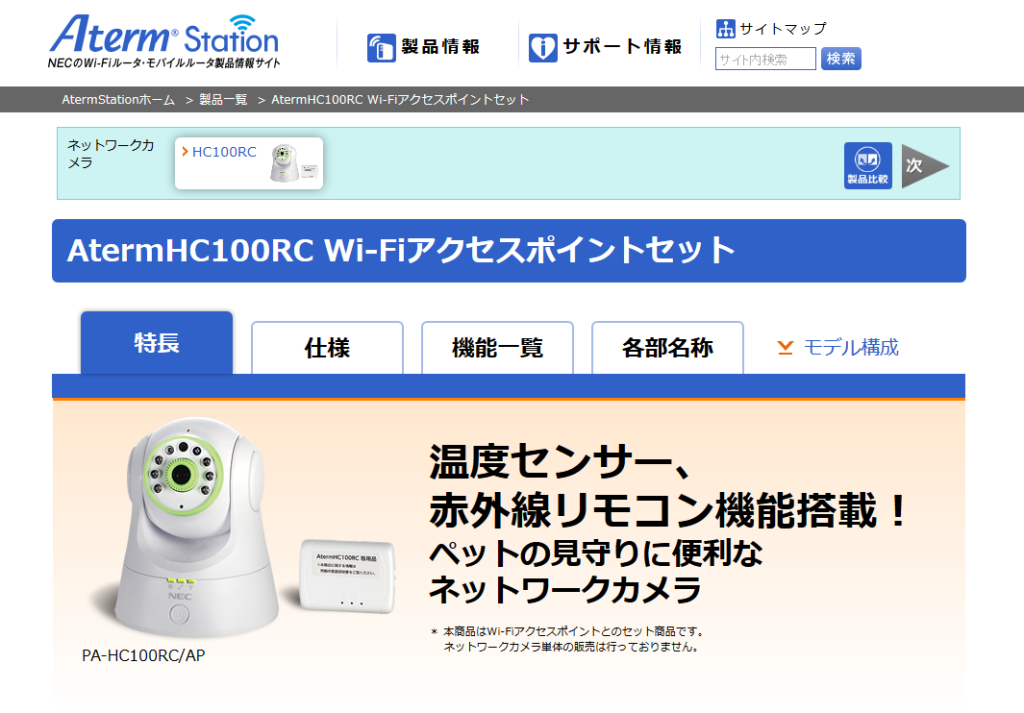 AtermHC100RC Wi-Fiアクセスポイントセット  製品一覧  AtermStation